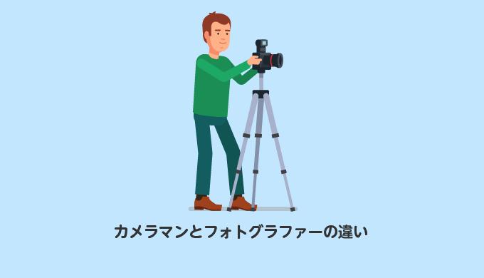 カメラマンとフォトグラファーの違い