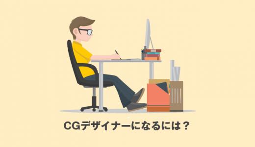 CGデザイナーになるには?未経験や独学でもなれるの?