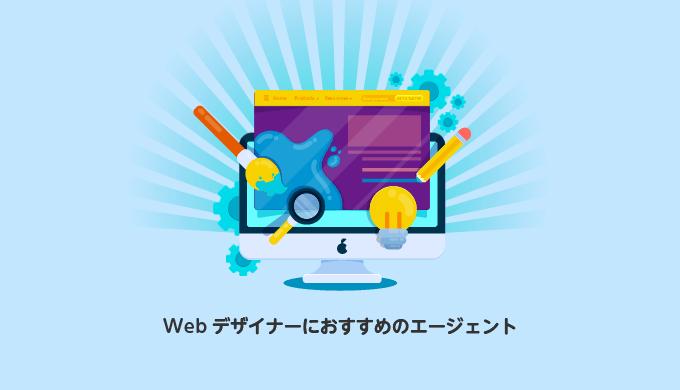 Webデザイナーにおすすめのエージェント