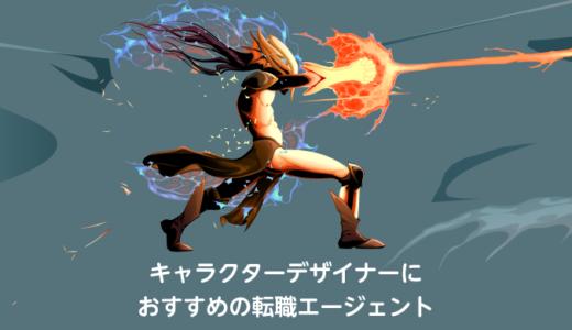 キャラクターデザイナーにオススメの転職エージェント7選【2021】