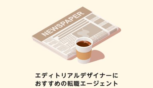 エディトリアルデザイナーにオススメの転職エージェント7選【保存版】