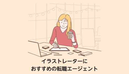 イラストレーターにオススメの転職エージェント7選【2021】
