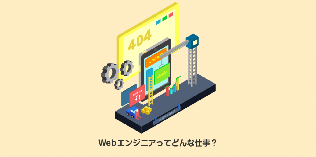 Webエンジニアとは