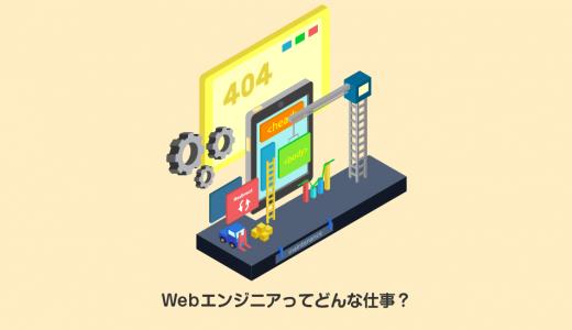Webエンジニアとは?平均年収や将来性を解説