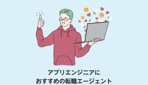 アプリエンジニアにオススメの転職エージェント7選【2020】