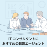 ITコンサルタントにおすすめの転職エージェント_サムネイル