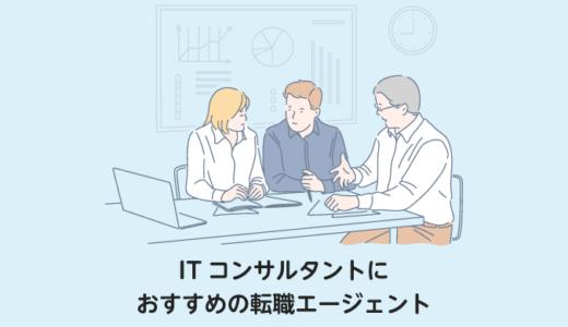 ITコンサルタントにオススメの転職エージェント9選【2021年版】