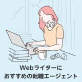 Webライターにおすすめの転職エージェント_サムネイル