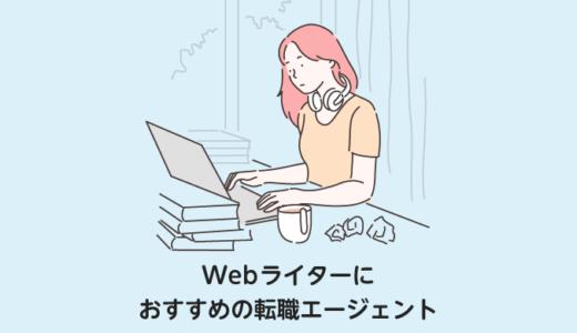 Webライターにオススメの転職エージェント7選【2020年版】