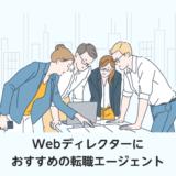 Webディレクターにおすすめのエージェント_サムネイル