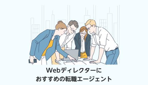 Webディレクターにオススメの転職エージェント7選【2021年版】