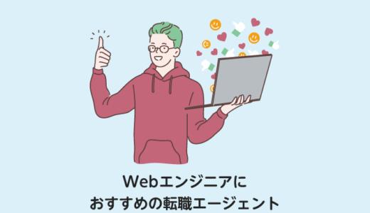 Webエンジニアにオススメの転職エージェント7選【2021年版】