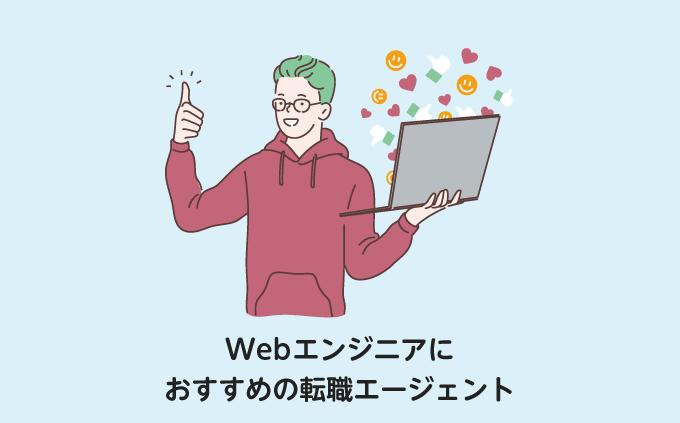 Webエンジニアにおすすめのエージェント_サムネイル