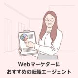 Webマーケターにおすすめのエージェント_サムネイル