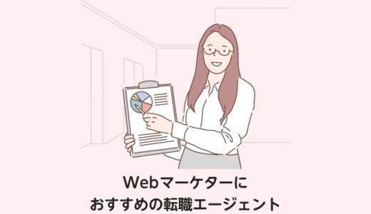 Webマーケターにオススメの転職エージェント7選【2021年版】