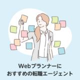 Webプランナーにおすすめの転職エージェント_サムネイル