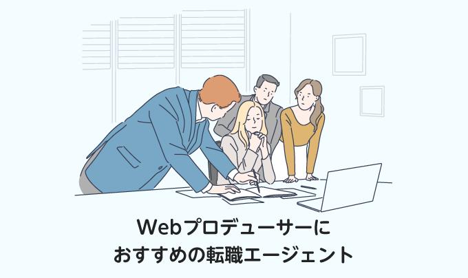 Webプロデューサーにおすすめのエージェント_サムネイル