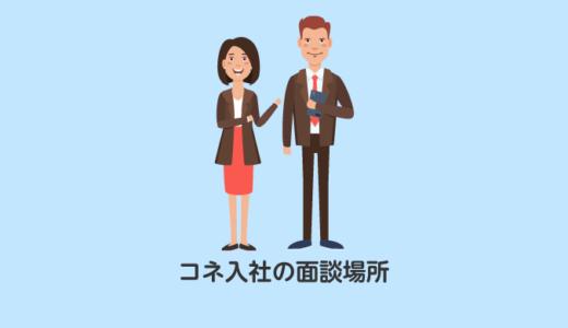 縁故採用・知人の紹介で転職するメリット・デメリット【コネ入社】