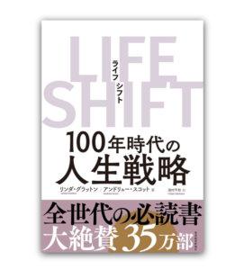 LIFE SHIFT 人生100年時代の人生戦略