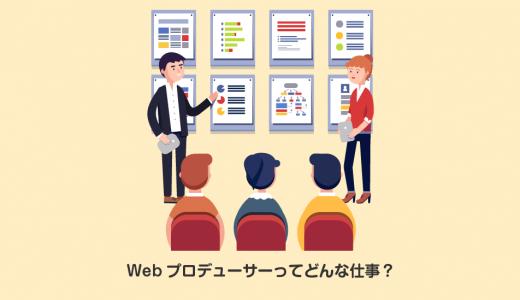 Webプロデューサーとはどんな仕事?オススメの転職エージェントもご紹介