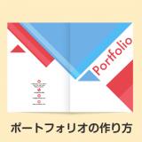 howtomake_portgfolio