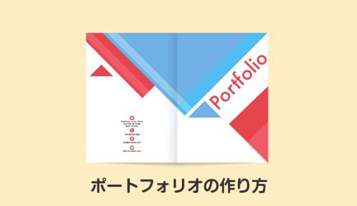 【保存版】転職で好印象を与えるポートフォリオの作り方【デザイナー】