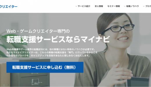 【保存版】マイナビクリエイター利用までの流れ・登録方法