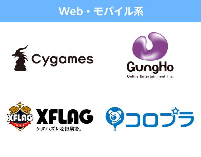 Web・モバイル系ゲーム会社