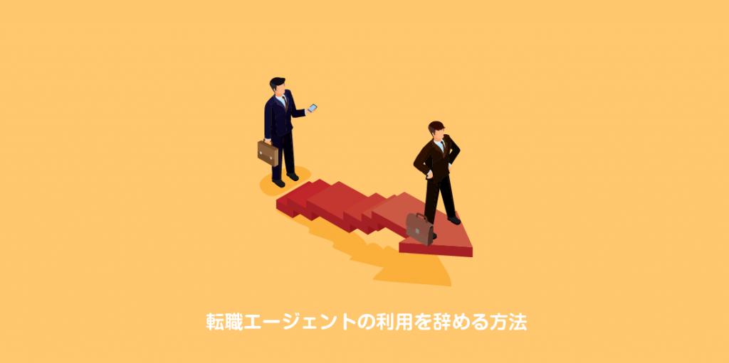 転職エージェントの利用を辞める方法
