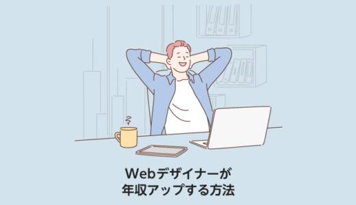 【重要】Webデザイナーが年収100万円アップするための4つの方法