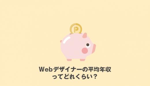 Webデザイナーの年収アップの方法3選!フリーランスになるべき?