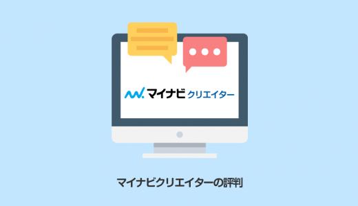 マイナビクリエイターの評判・口コミをプロが徹底分析【2019年最新版】