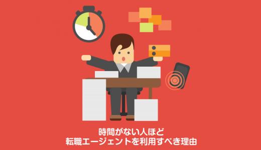転職活動の時間がない人ほど転職エージェントを活用すべき4つの理由