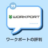転職エージェントワークポートの評判