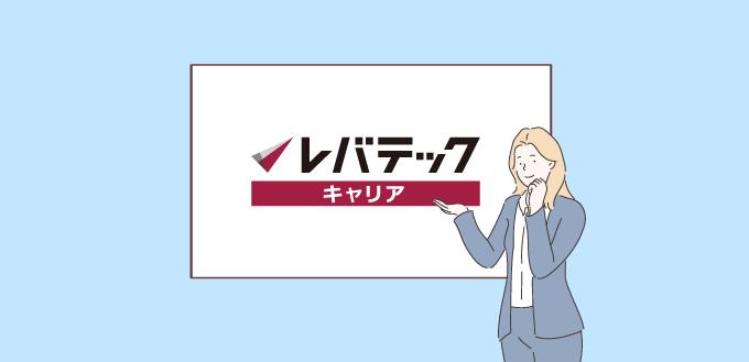 レバテックキャリアの評判・口コミ_サムネイル