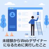 未経験からWebデザイナーになる