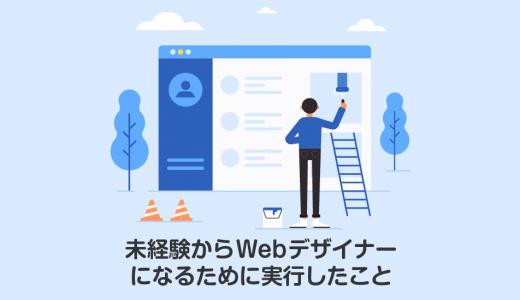 【体験談】未経験からWebデザイナーになるために実行した7つのこと