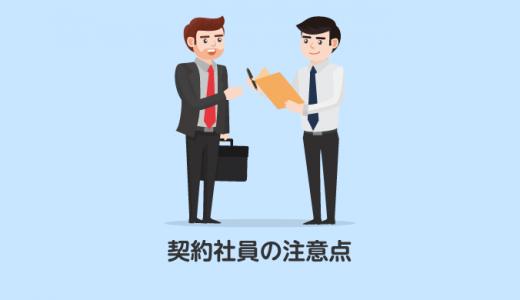 ちょっと待った!転職活動で契約社員に応募する前に読むべき注意点