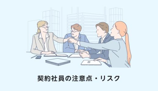 転職で契約社員に応募する前に読むべき注意点【リスクあり】