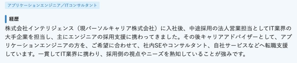 dodaキャリアアドバイザーの経歴