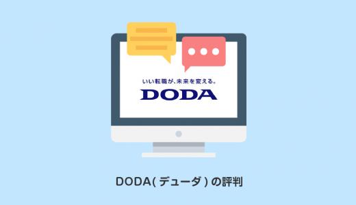 dodaは転職で利用すべき?たった5分でわかる評判と全知識【2019】