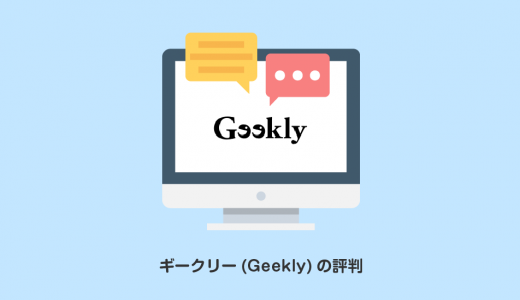 ギークリーの評判を転職初心者向けに1から解説【2019年版】