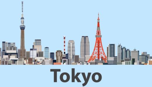 あなたを次のレベルへ押し上げる東京への転職|全て読んで不安を解消しよう
