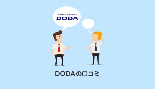 doda(デューダ)の口コミ・評判まとめ