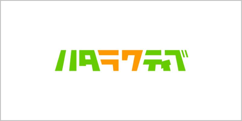 ハタラクティブのロゴ