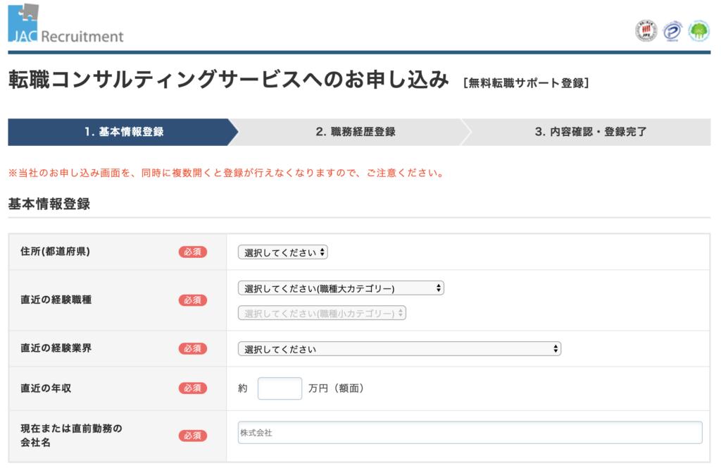 JACリクルートメントの登録画面