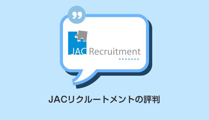 JACリクルートメントの評判_サムネイル