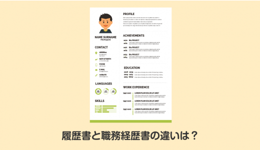 転職初心者必見!履歴書と職務経歴書の違いをプロが解説!