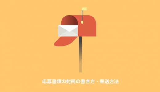 【実例あり】履歴書の封筒(宛名)の書き方と郵送方法・マナー