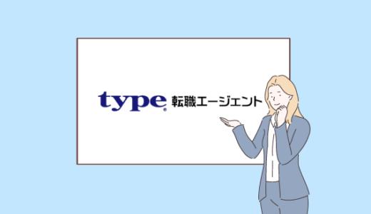 【type転職エージェントの評判・口コミ】71%が年収アップ!選ばれる理由は?